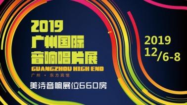 2019廣州國際音響唱片展